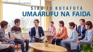 2020 Swahili Christian Testimony Video | Siku za Kutafuta Umaarufu na Faida