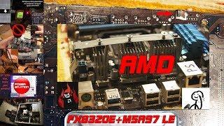 ПЕКАРЬ МОДДИТ КОМП (готовим МП к разгону AMD FX8320).