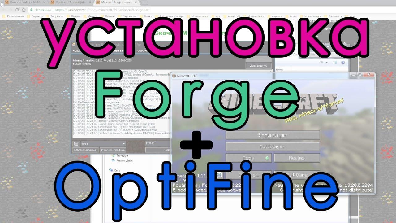 скачать optifine для майнкрафт 1.10.2