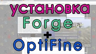 Установка оптифайн и фордж на майнкрафт, инструкция 1.14.4  1.12.2, 1.11.2, 1.10.2, 1.7.10