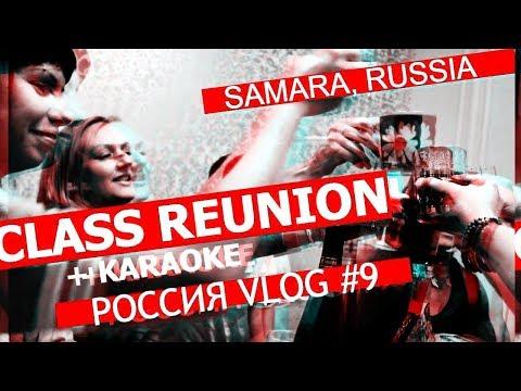 Class Reunion + Karaoke in Samara | РОССИЯ VLOG #9 ✔ 🇷🇺