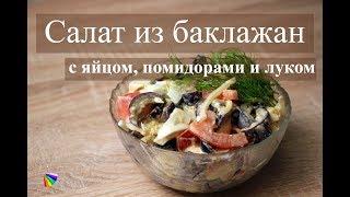 Салат из баклажан с яйцами и помидорами / закуска на стол