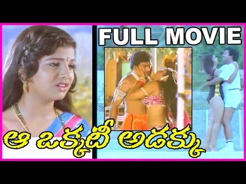 Aa Okkati Adakku  Telugu Full Length Movie  - Rajendra Prasad, Ramba
