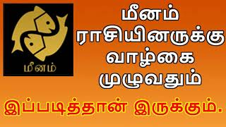 Pisces Zodiac Sign - Personality Secrets - Tamil Astrology Predictions