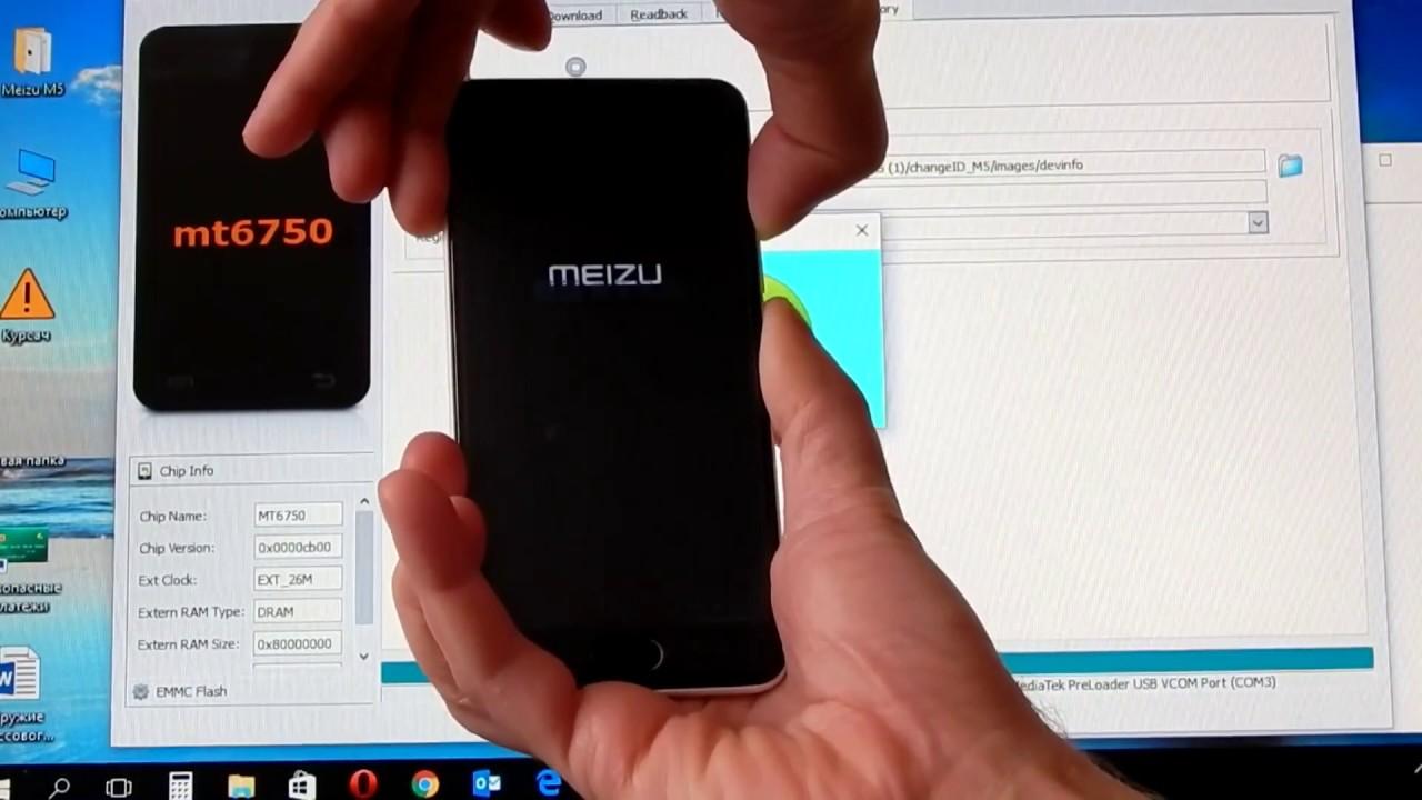 Как перезагрузить Meizu. Как делается 2