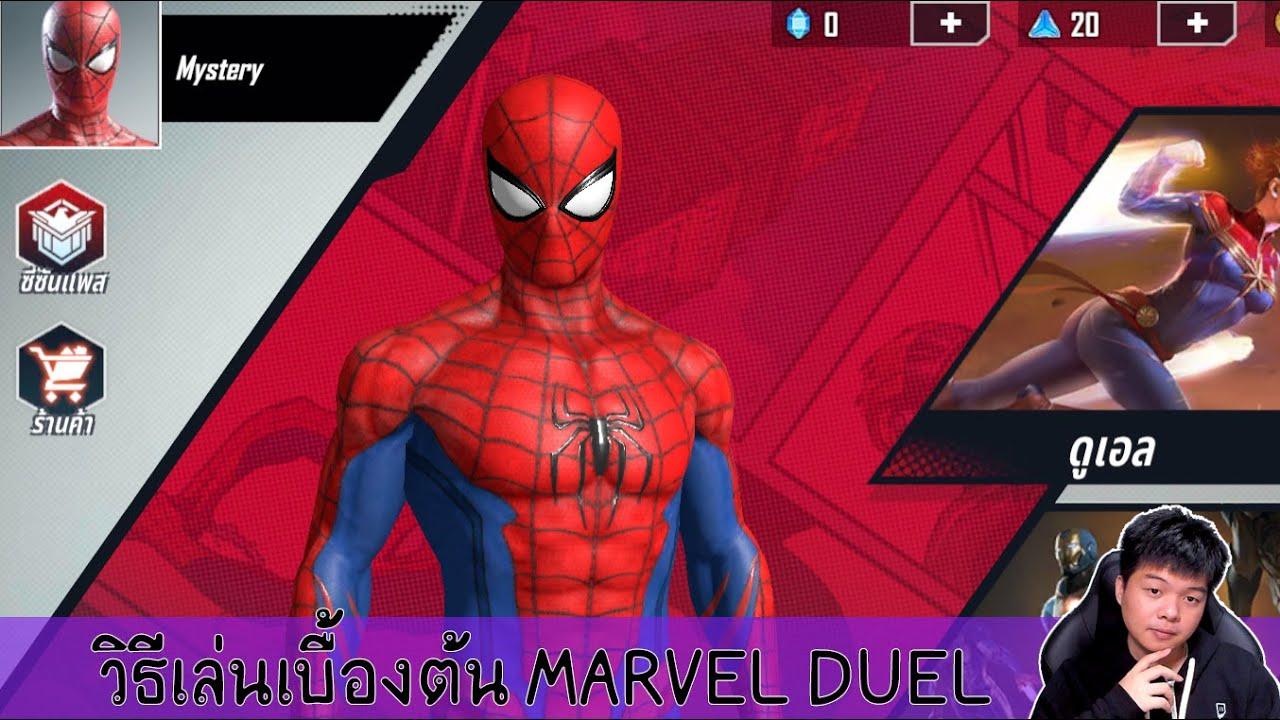 เกมใหม่ Marvel Duel วิธีการเล่นเบื้องต้น กับเด็ค Spider-Man
