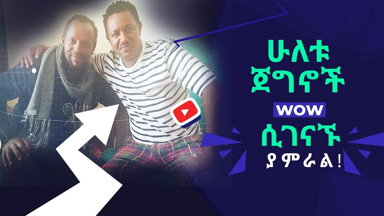 Ethiopia:ሁለቱ ጀግኖች ቴዲ አፍሮ ከጋዜጠኛ ተመስገን ደሳለኝ ሲገናኙ ደስ ይላል