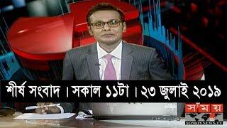 শীর্ষ সংবাদ   সকাল ১১টা   ২৩ জুলাই ২০১৯   Somoy tv headline 11am   Latest Bangladesh News