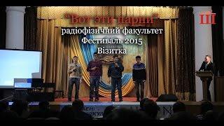 Ш-ТБ | Ш-КВН | Фестиваль 2015 |