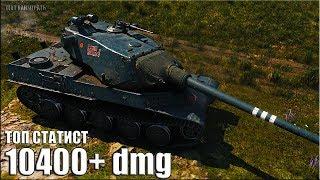 AMX M4 mle. 51 как играют ТОП статисты 🌟 10400+ dmg 🌟 World of Tanks лучший бой тт 9 франции