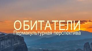 Обитатели - пермакультурная перспектива(, 2017-02-01T16:04:56.000Z)