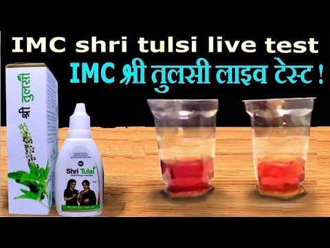 IMC श्री तुलसी लाइव डेमो टेस्ट,IMC shri tulsi live demo test