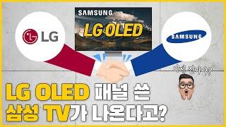 [4K] LG 올레드 패널 쓴 삼성 TV가 정말 나올까…