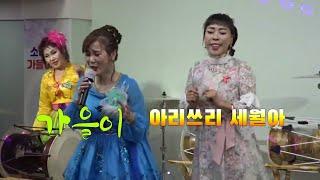품바싱어가을이(박금란)@ 아리쓰리 세월아(신서연)음반제…