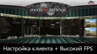 Настройка клиента World Of Tanks. Высокий FPS в игре.(, 2013-01-29T01:02:42.000Z)