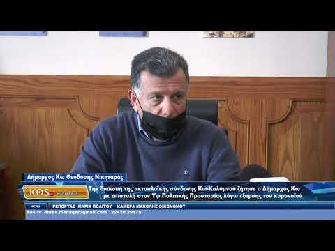 Την διακοπή της ακτοπλοϊκής σύνδεσης Κω-Καλύμνου ζήτησε ο Δήμαρχος Κω στον υφυπουργό ΠΠ κ.Χαρδαλιά