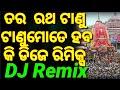 Tora Ratha Tanu Tanu Odia Bhajana Dj Remix Hard Bass Mix 2017