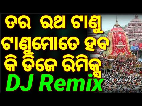 Tora Ratha Tanu Tanu Odia Bhajana Dj Remix Hard Bass Mix 2017