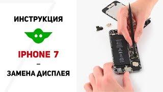 замена дисплея iPhone 7  Как заменить экран на Айфон 7  Ремонт своими руками