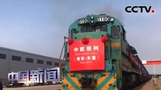 [中国新闻] 长三角地区至东盟国际货运班列首次开行 | CCTV中文国际