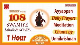 108 Swamiye Saranam Ayyappa | Unnikrishnan | Ayyappa Meditation