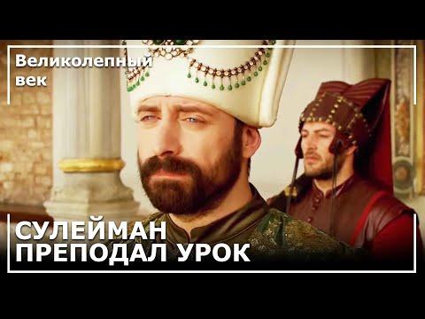 Султан Сулейман Наказал