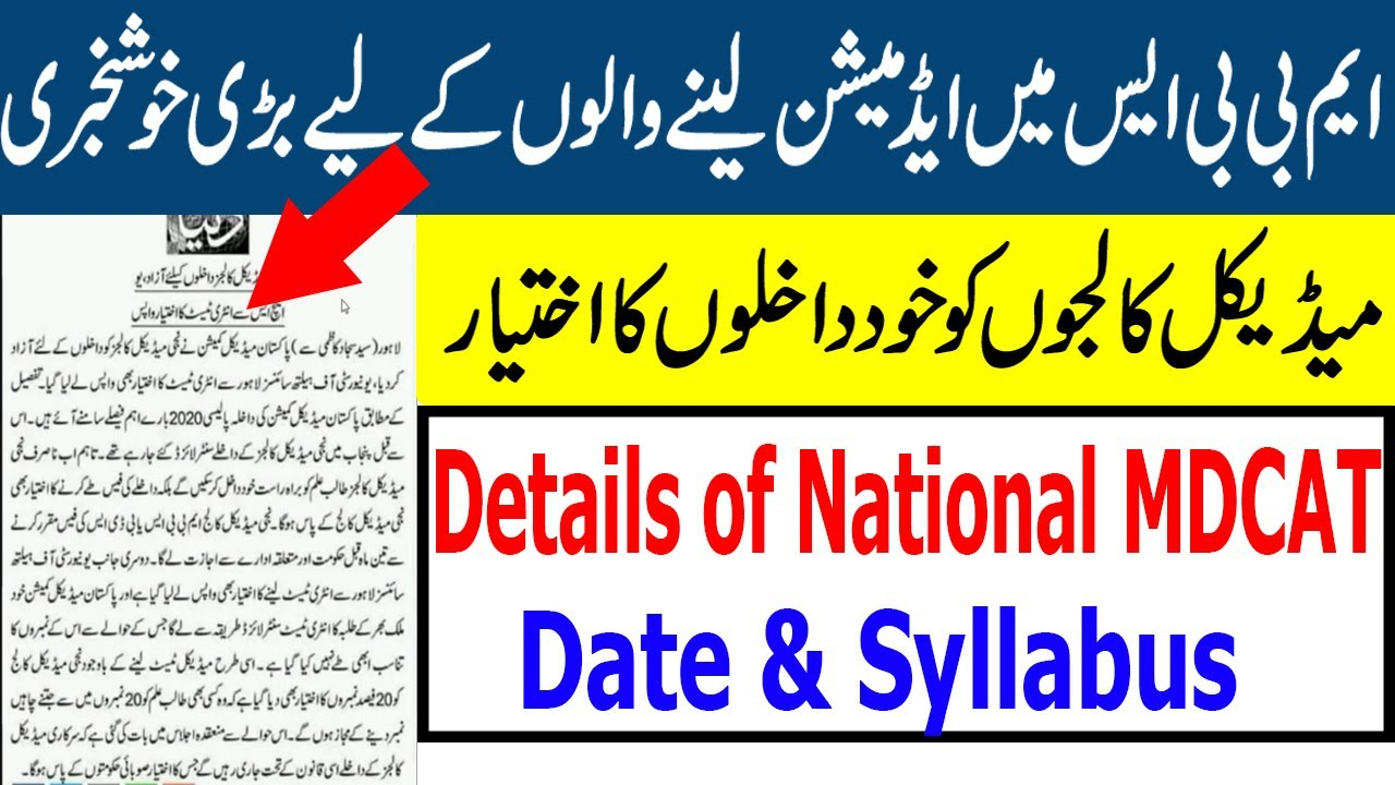 Big News PMC New MBBS Official Policy 2020 NATIONAL MDCAT 2020 SYLLABUS DATE MDCAT 2020 LATEST NEWS