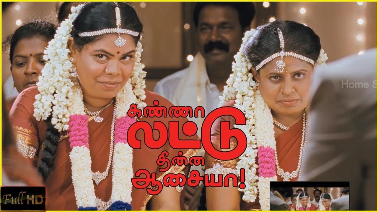 Download Latest Tamil movie comedy scenes   Kanna Laddu Thinna Aasaiya Comedy Scenes   Santhanam   Powerstar