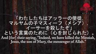 コーランの中には、イエスについて Footage by Unripe Content - https:...