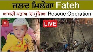 ਜਲਦ ਮਿਲੇਗਾ Fateh, ਆਖਰੀ ਪੜਾਅ ਚ ਪੁੱਜਿਆ  Rescue Operation | FatehVeer Singh Live