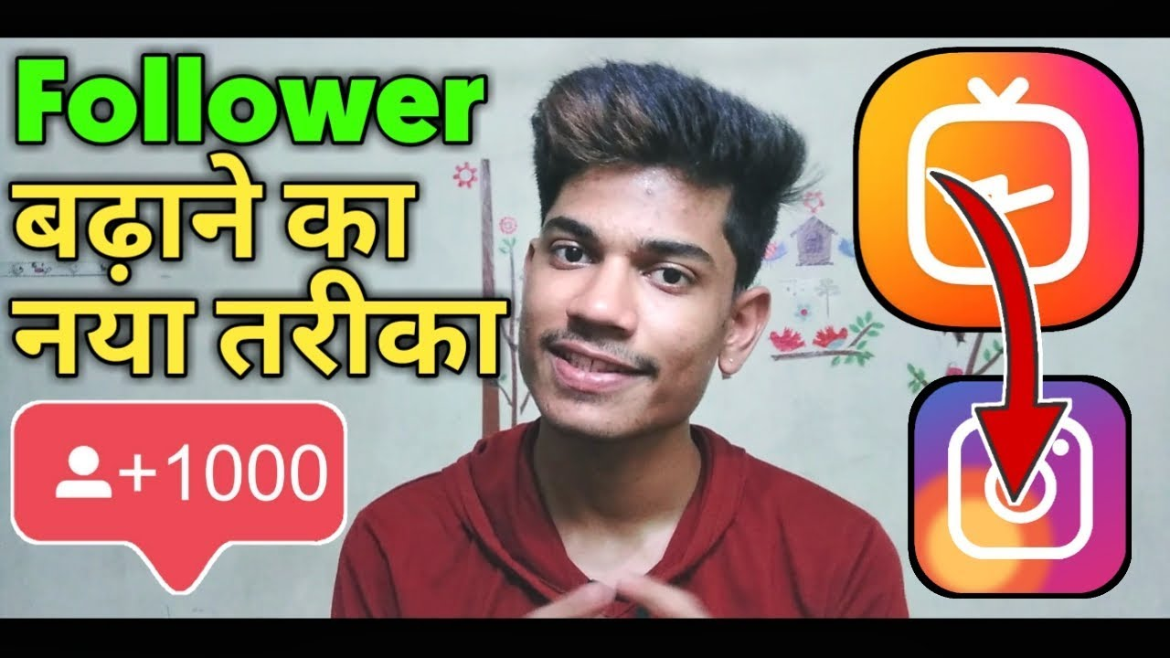 How To Increase Instagram Followers By IGTV | Instagram Par Followers Kaise Badhaye IGTV Se
