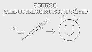 5 типов депрессивных расстройств [Psych2Go]