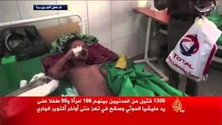 فيديو.. 1300 قتيل مدني بيد مليشيات الحوثيين وصالح في تعز