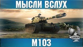 Мысли вслух - M103