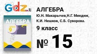 № 15 - Алгебра 9 класс Макарычев