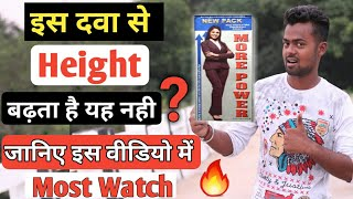 More Power Height Growth Capsule|Full Review| फ़ायदा यह नुकसान| Tayyari Jeet Ki