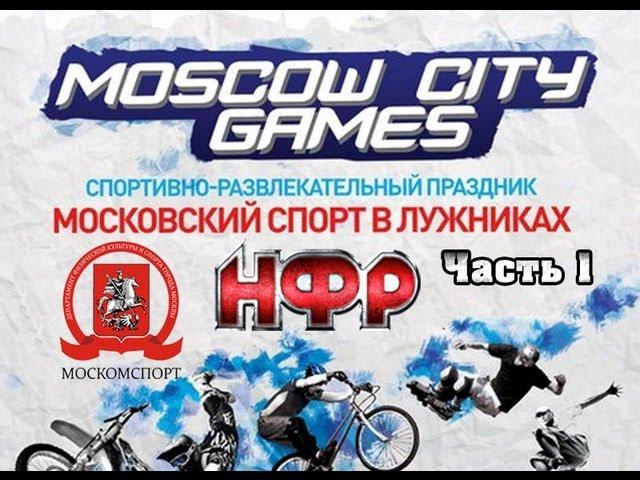 Показательное шоу НФР на  MoscowCityGames 2013 - часть 1
