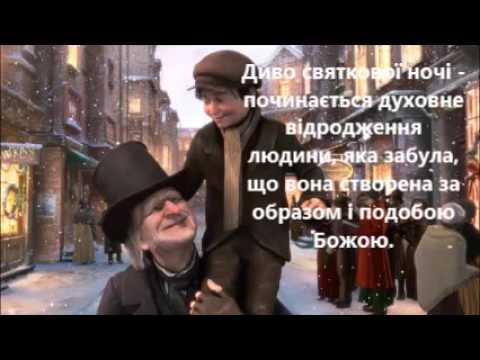 «Різдвяна пісня в прозі»