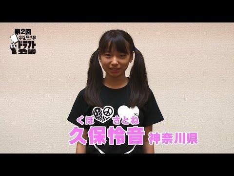 5月10日(日)有明コロシアムにて開催される「第2回AKB48グループドラフト会議」がファミリー劇場にて生中継することが決定しました!! 候補者47人分...