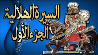 سيرة بني هلال الجزء الاول الحلقة 3 جابر ابو حسين زواج رزق ابن نايل من خضرة