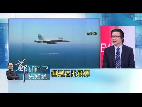 躺著也中槍?印度與巴基斯坦爆發近20年最大空戰 台灣無辜遭牽扯軍事專家揭其中'疑點' |許貴雅 主持|【鄭知道了。先知道】20190303|三立iNEWS