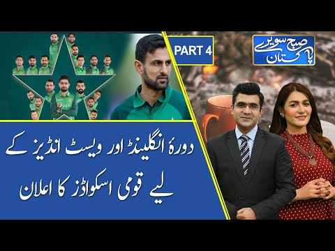 Subh Savaray Pakistan | Squad Announced for West Indies and England Tour | Part 4 | 05 June 2021 thumbnail