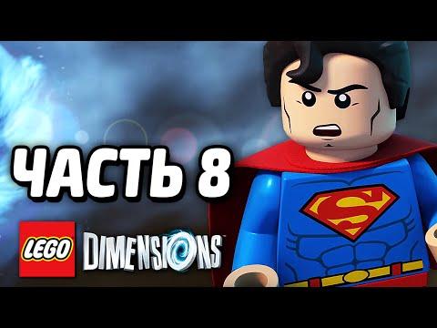 LEGO Dimensions Прохождение - Часть 8 - СУПЕРМЕН!