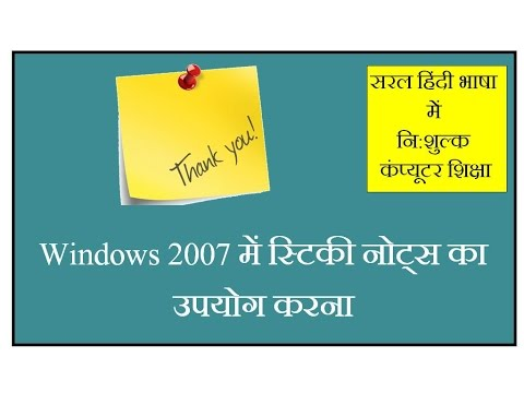 How To Use Sticky Notes In Windows 7 In Hindi, Sticky Notes Ka Upyog Kaise Kare