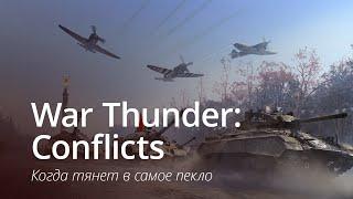 War Thunder: Conflicts — когда тянет в самое пекло