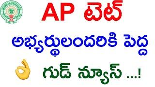 Ap tet-2 Latest Breaking News || Key || complent Box || Question Complent more...