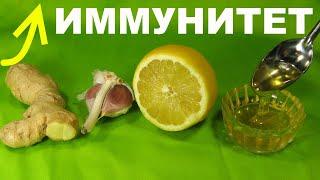 Как укрепить иммунитет? ( имбирь, чеснок, мед, ... ) Stop Motion Animation
