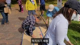 뉴잉글랜드시민협회, 2021'Korea Day 기념식 (2021.10.14)
