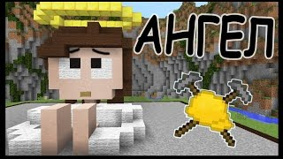 - АНГЕЛ и МОРОЖЕНОЕ в майнкрафт МАСТЕРА СТРОИТЕЛИ 16 Minecraft