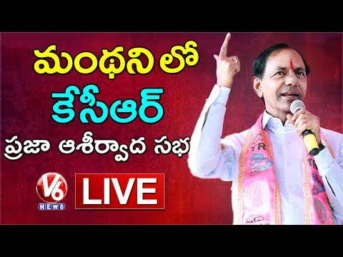 CM KCR LIVE | TRS Public Meeting In Manthani | Telangana Elections 2018 | V6 News